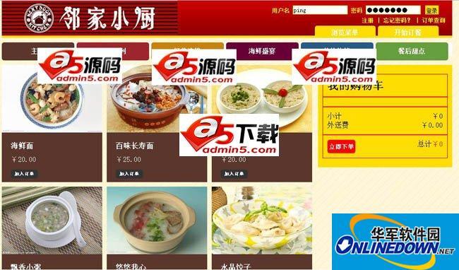 邻家小厨网上订餐系统源码 PC版