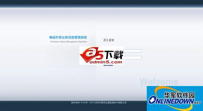 青辰外贸业务信息管理系统