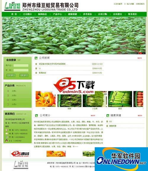 绿色经典贸易企业网站源码 PC版