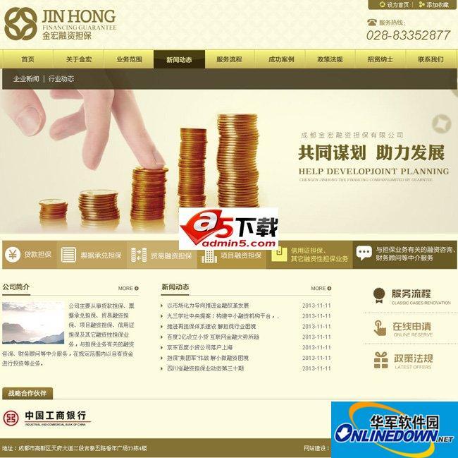 金融公司网站源码