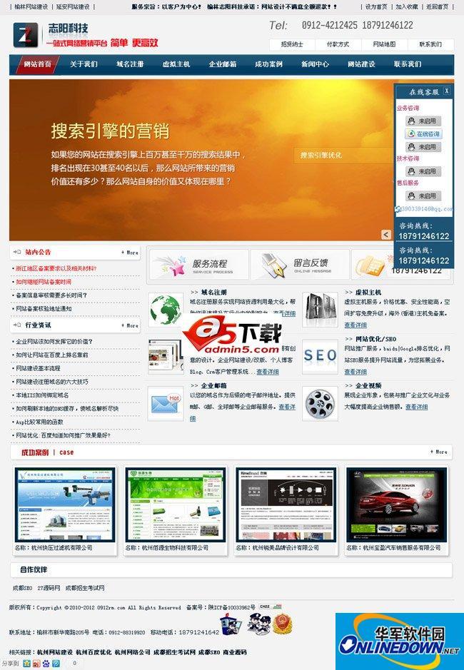 27YM企业网站管理系统