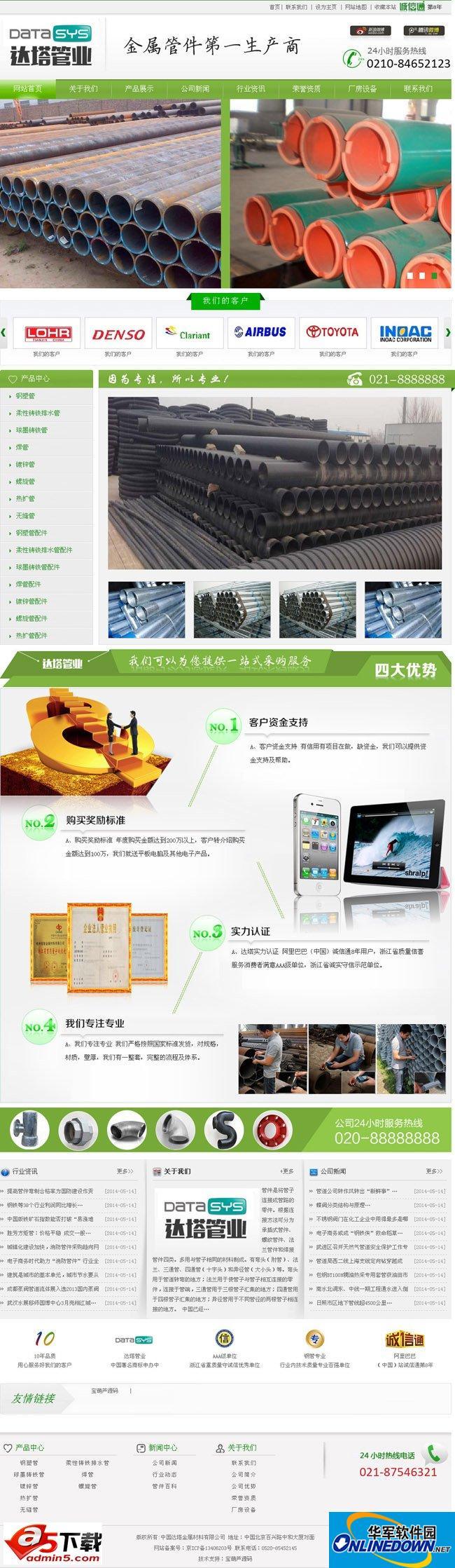 金属管件企业网站源码 2