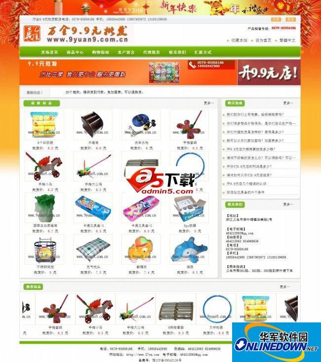 义乌饰品简单商城网站管理系统
