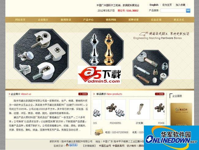 ASP五金配件公司网站源码 PC版