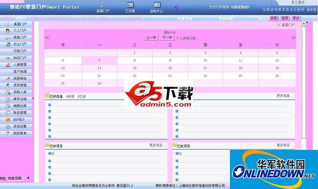 协达渡云P6全程协同办公管理软件 5