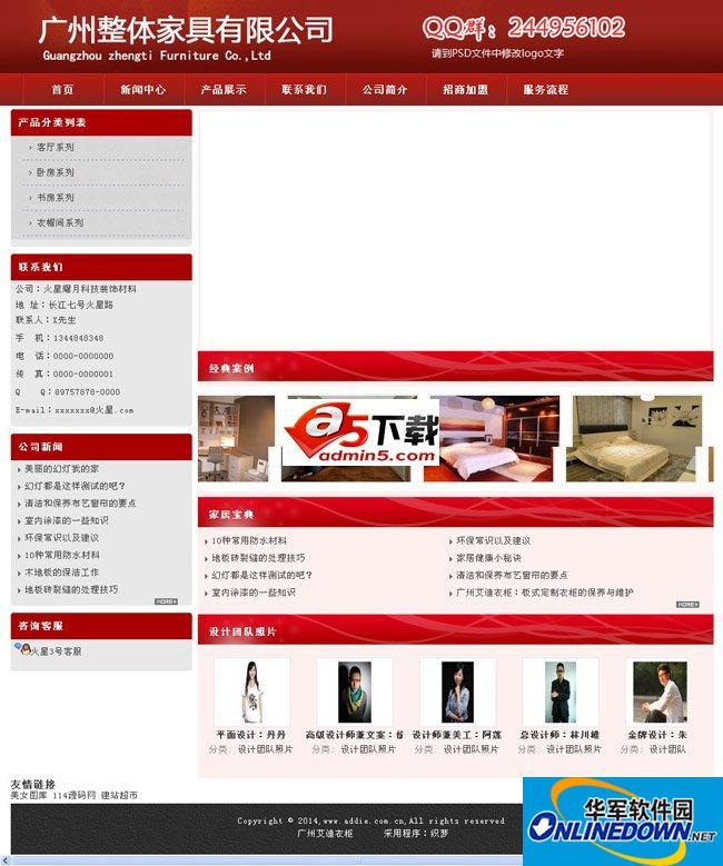 红色家具装饰网站源码