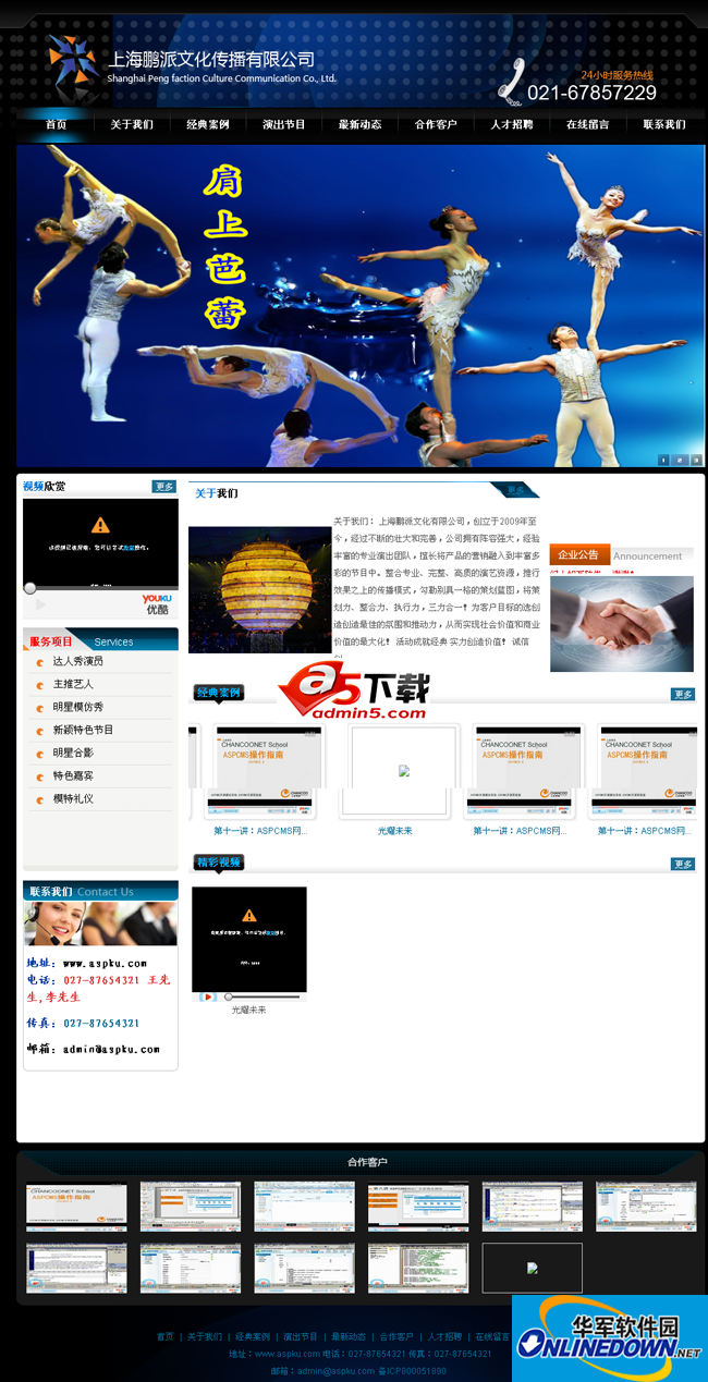 ASP文化传播公司网站源码 PC版