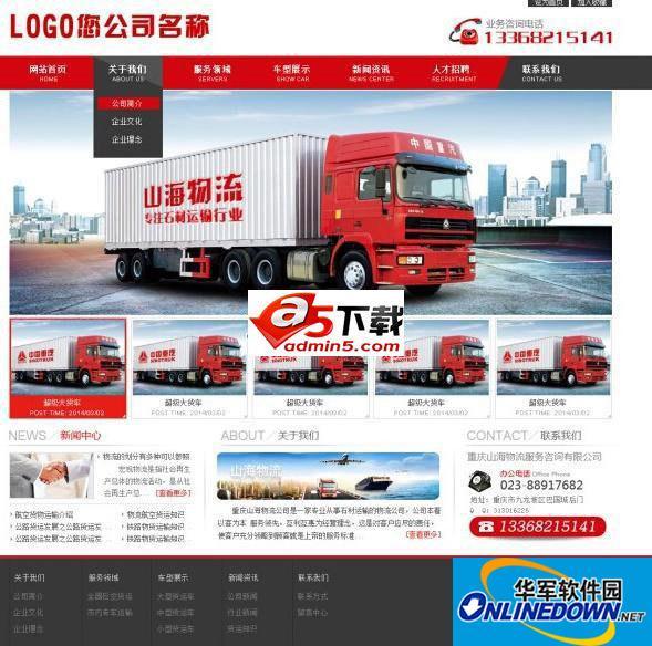 红色模板物流网站