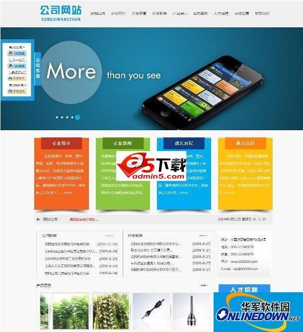 移动互联网有限公司网站系统程序 PC版