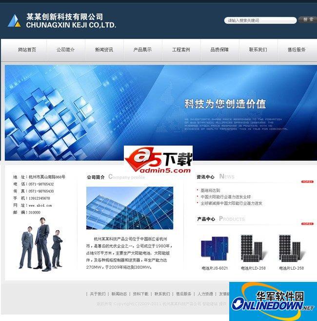 科技产品公司网站系统