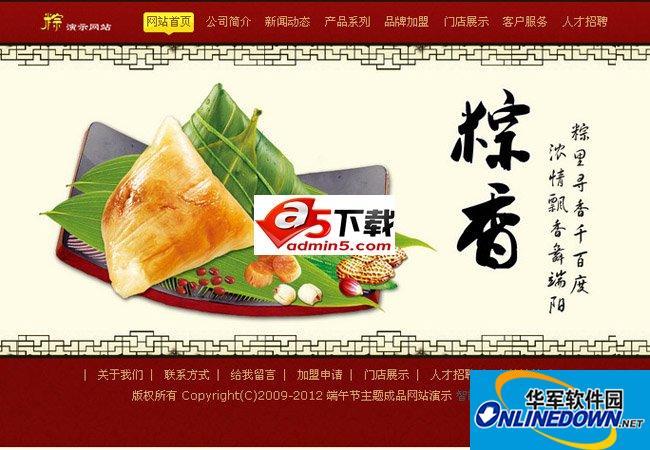 端午节粽子网站系统 PC版