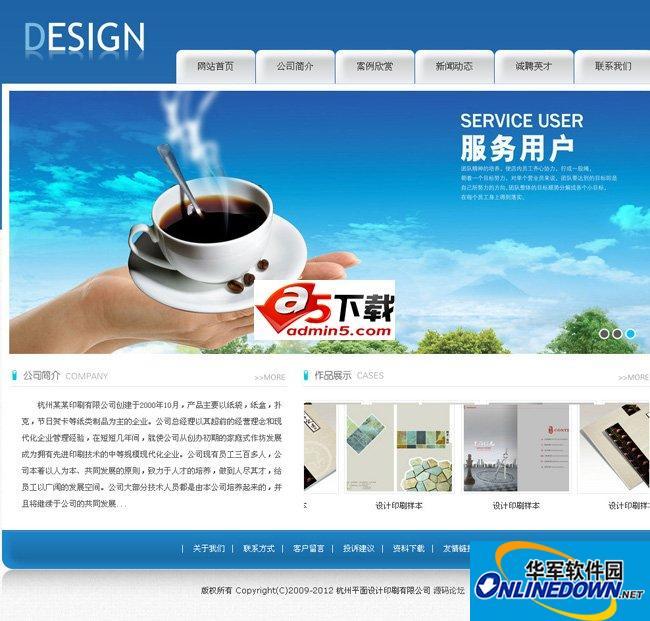 广告设计企业网站系统 PC版