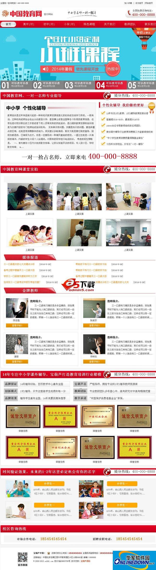 中小学培训网站系统 PC版