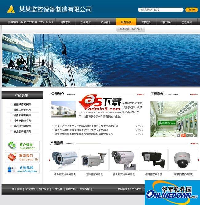 监控设备制造企业系统 PC版
