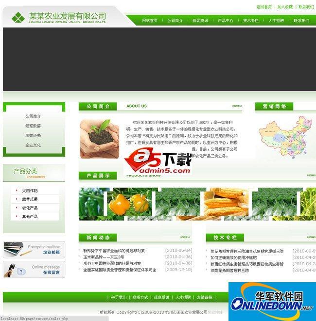 农业发展公司网站系统 PC版
