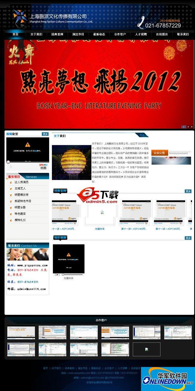 ASP文化传播公司网站源码 3