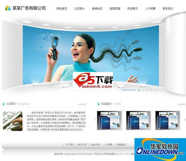 广告设计公司网站系统 PC版