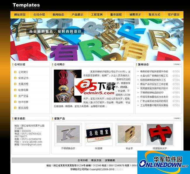 标识公司网站系统