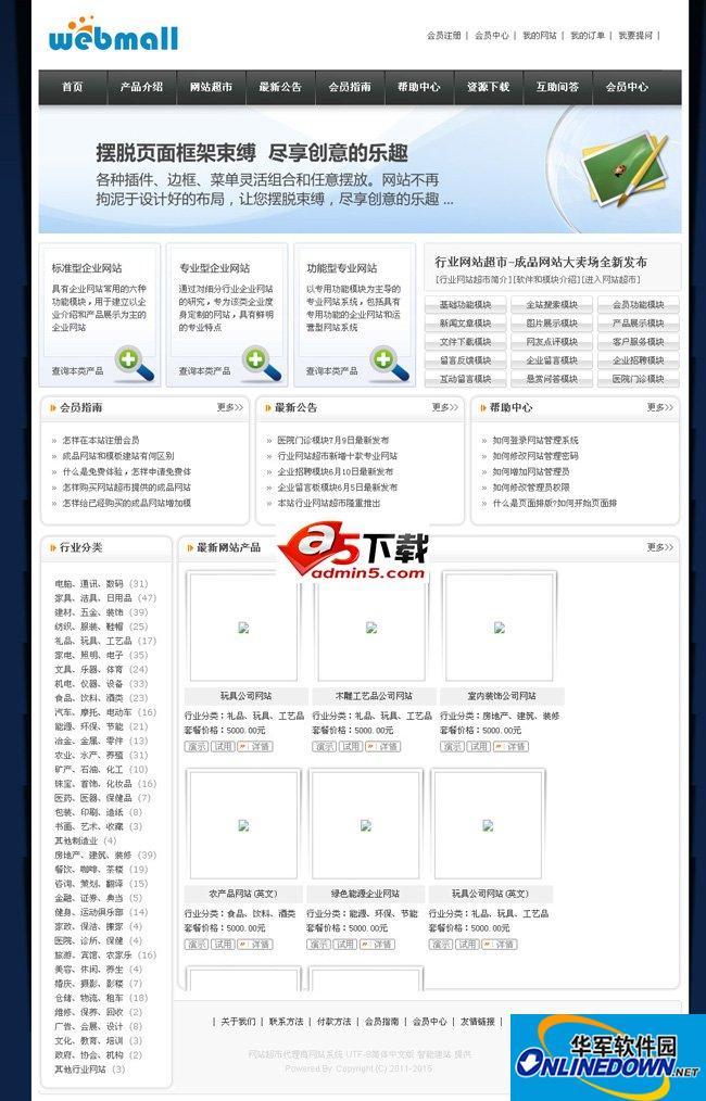 在线网店超市代理系统 PC版