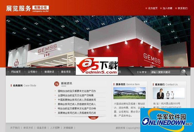 展览服务公司网站系统 PC版