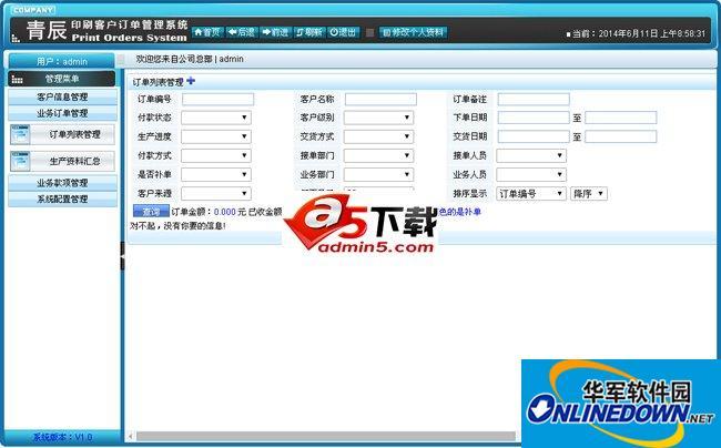 青辰印刷客户订单管理系统 PC版