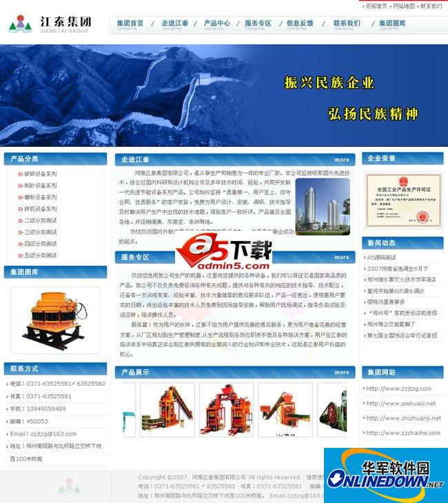 ASP机械设备集团公司网站源码 PC版