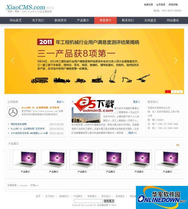 XiaoCms 企业建站 PC版