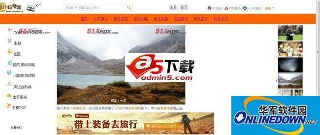XM旅游公司网站源码