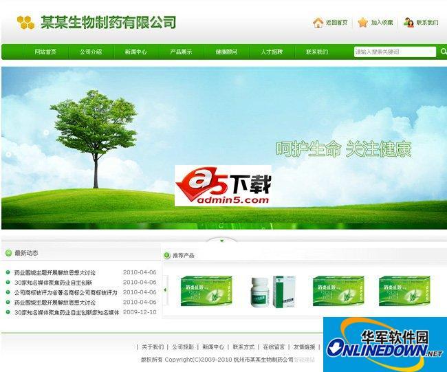 生物制药公司企业网站 PC版