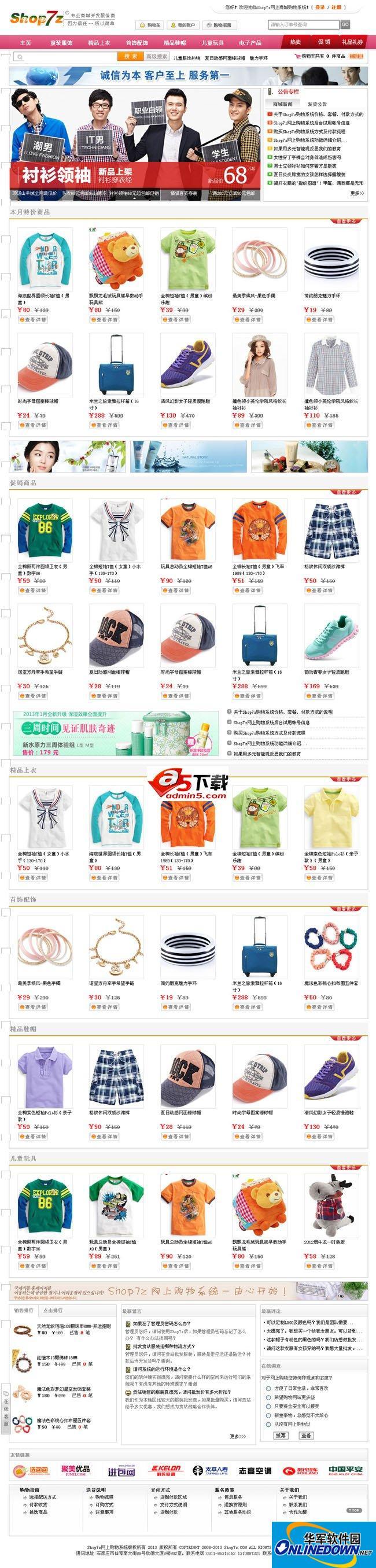 Shop7z网上购物系统 39238 时尚版