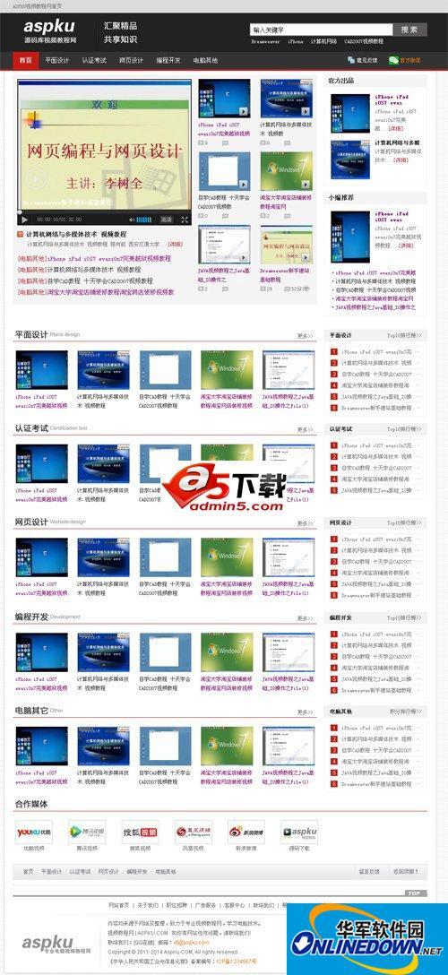 视频教程网整站源码 2.0 免费版