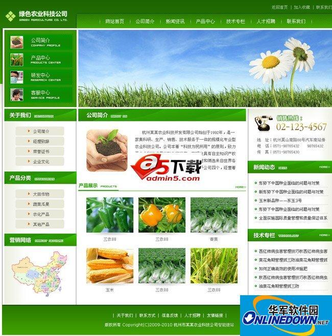 农业科技公司网站源码 PC版