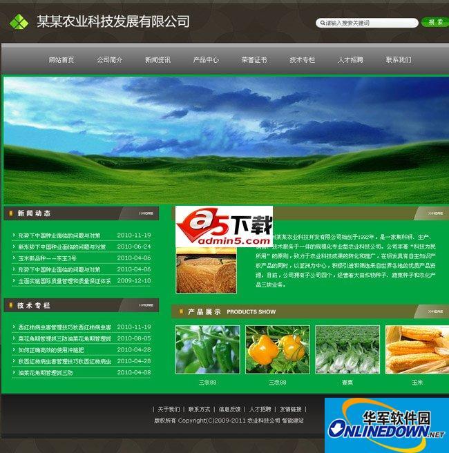 农业科技公司网站系统 PC版