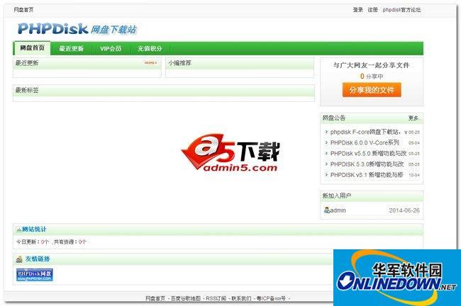 PHPDisk F-Core 网盘 1.1 beta 下载站版 build20140704