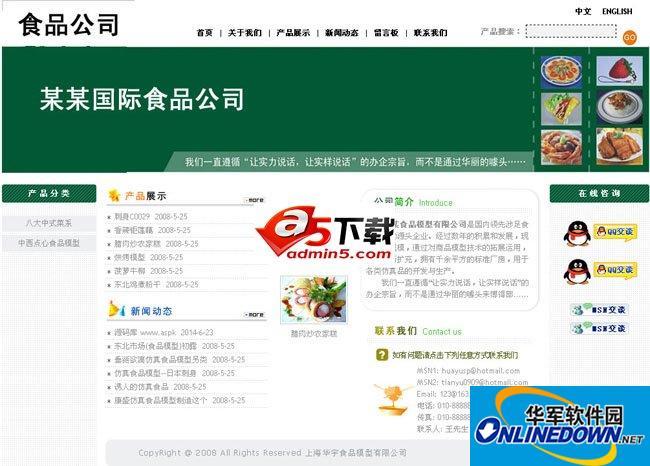 中英双语某食品公司企业网站源码 PC版