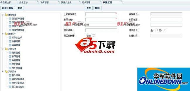 AUGMVC权限管理微信开发源码