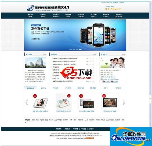 精美外贸中英文网站系统 1.2