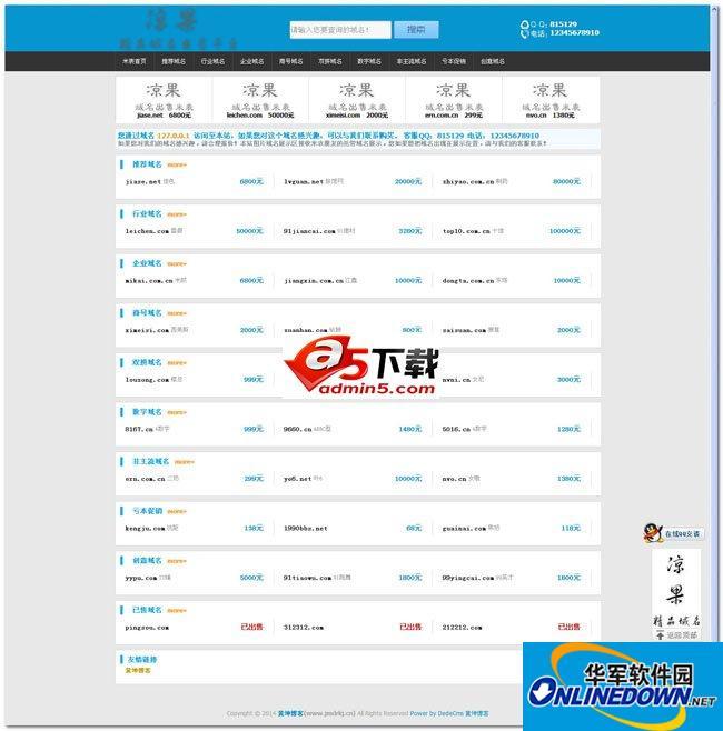 凉果域名米表展示系统