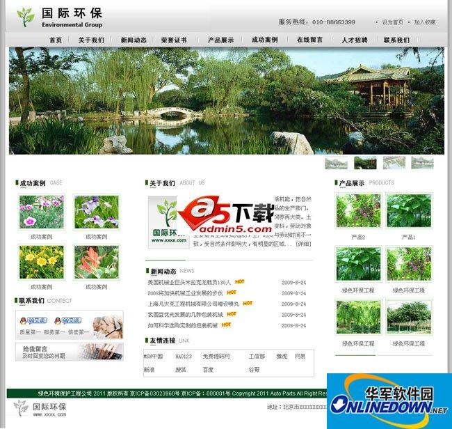 国际环境工程有限公司网站源码