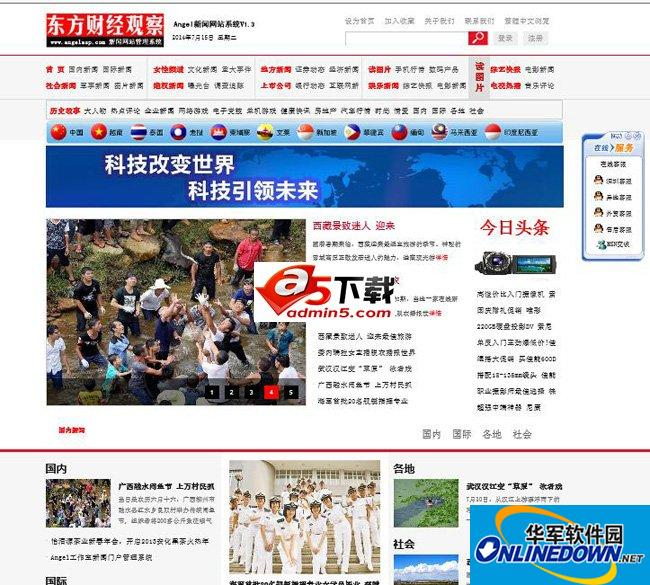 Angel工作室新闻网站管理系统