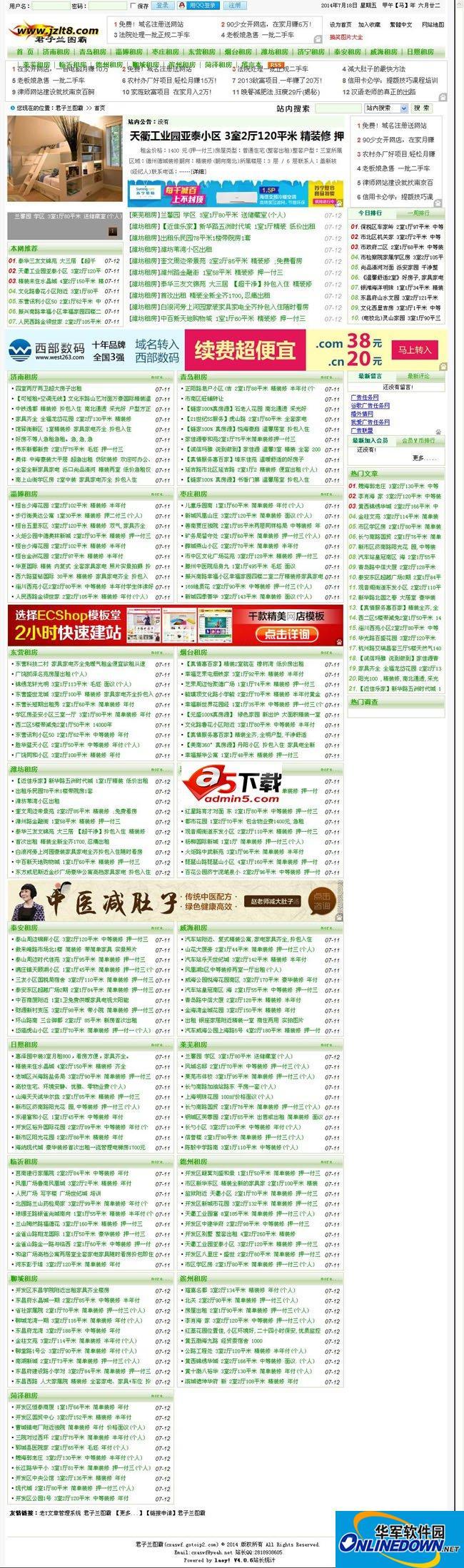 华夏信息网山东省网