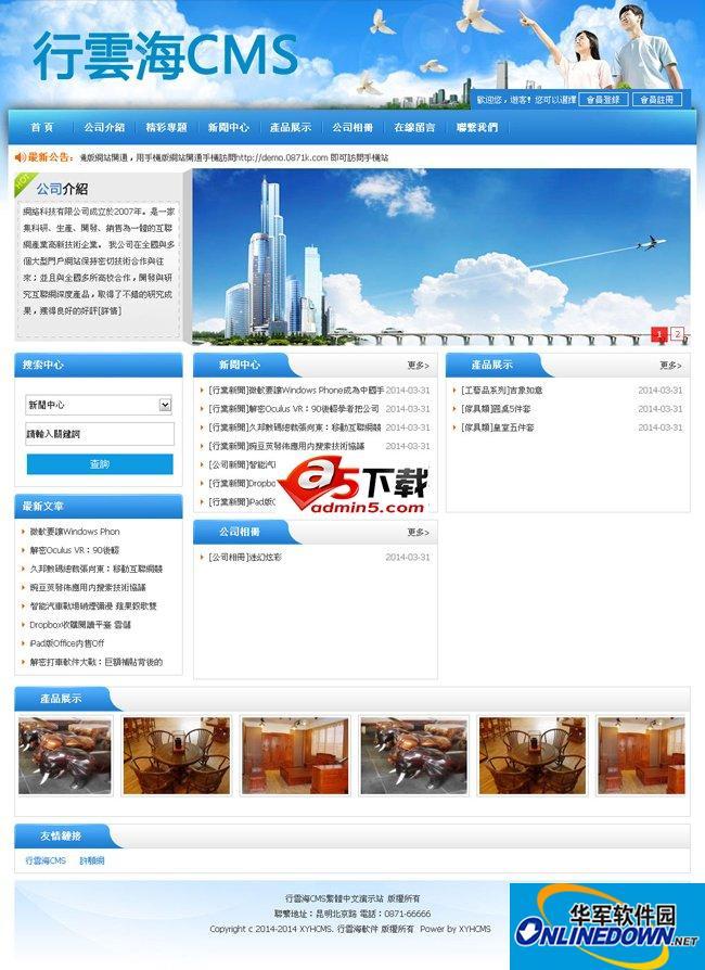 行云海CMS网站管理系统 2.0 build20141011 繁体中文版