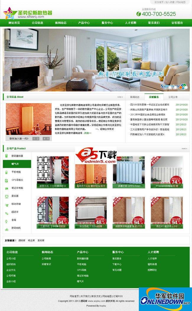 ASP散热器公司网站源码