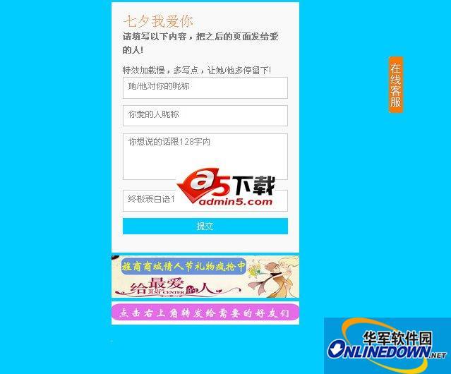 七夕情人节表白系统手机版 PC版