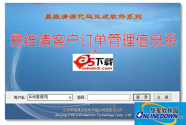 易维清(EVK)客户订单管理信息系统