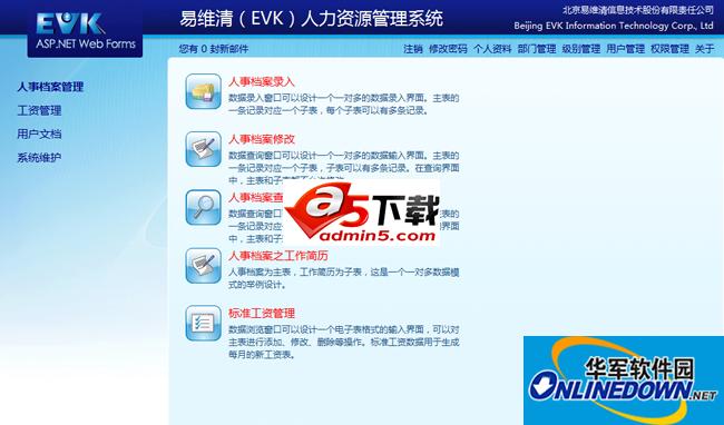 易维清(EVK)人力资源管理系统