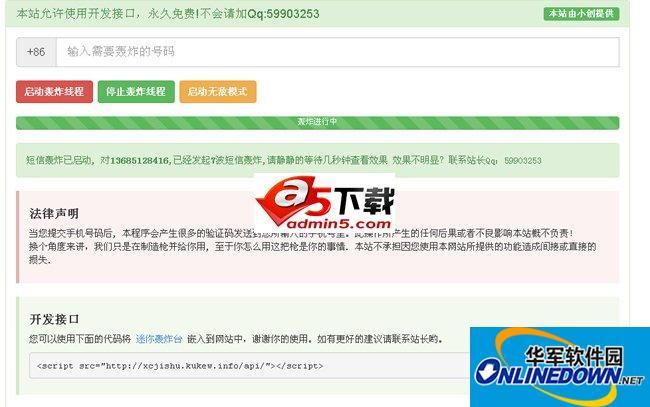 网页版手机短信攻击网站源码 1.1