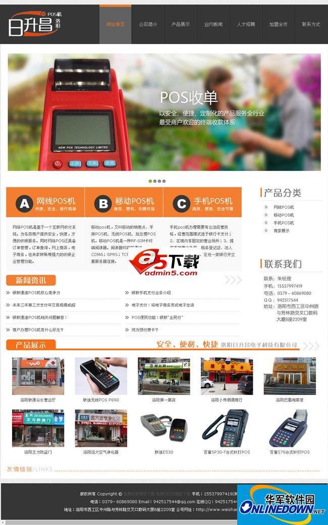 大气公司企业网站 PC版