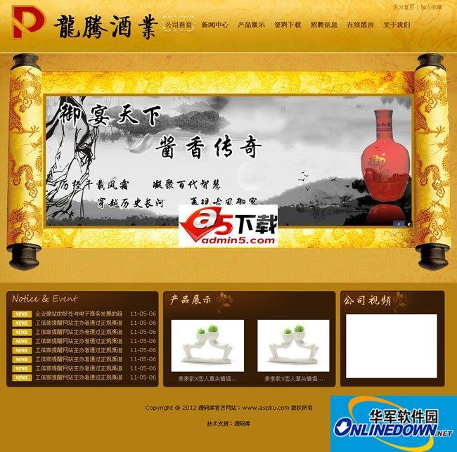 金黄色酒业公司网站源码