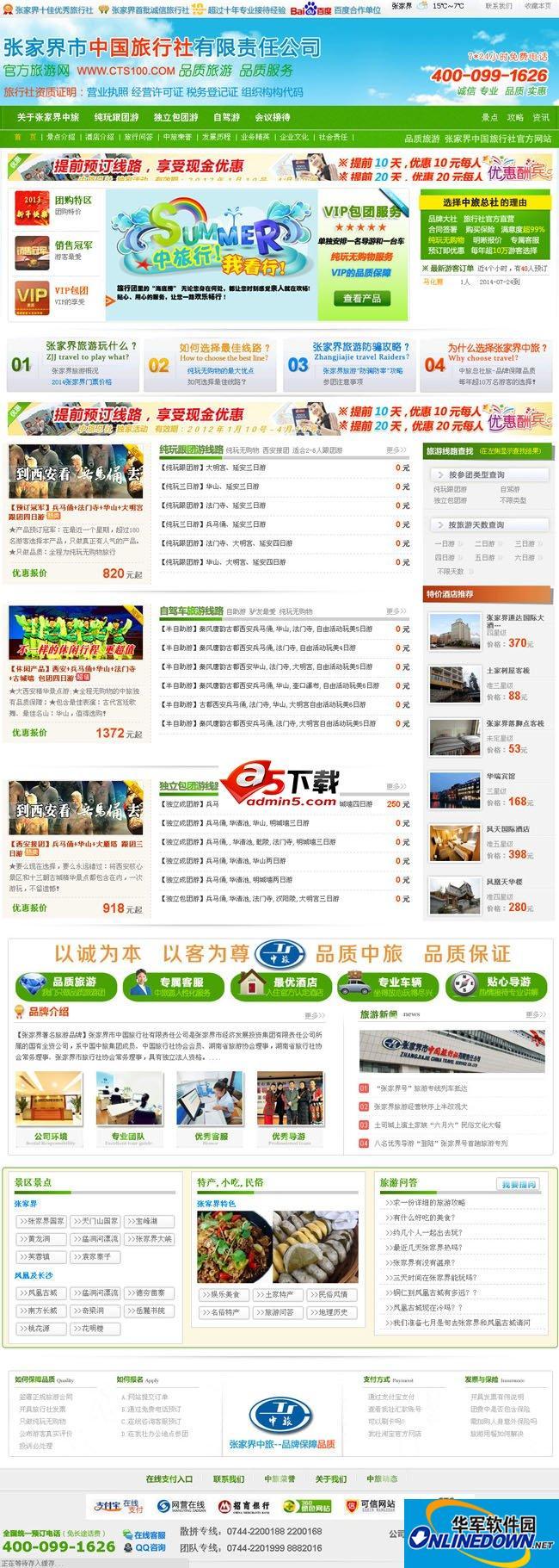 飞思旅游网站管理系统 3.1